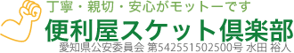 名古屋の便利屋スケット倶楽部