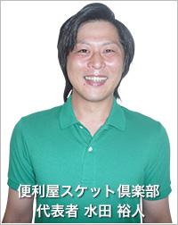 水田 裕人